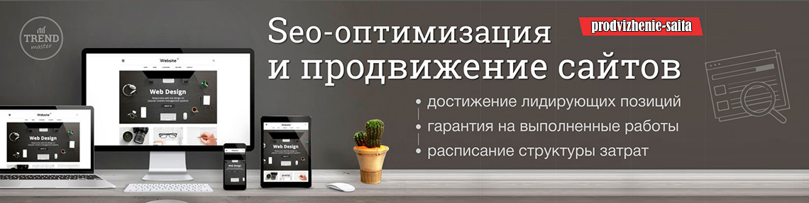 Раскрутка и продвижение сайтов яковлев балтийский город строительная компания официальный сайт